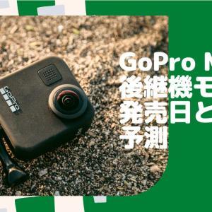 【GoPro MAX後継機】GoPro MAXの時期モデルの発売日と新機能を予測してみた