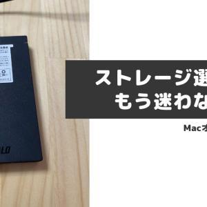 【Macの容量問題おさらば】オススメ外付けSSD!コスパ最強の1TBで約1万円