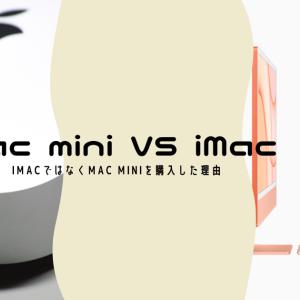 【コスパのM1Mac mini】iMacではなくMac miniを購入した理由!Mac miniとiMacの比較