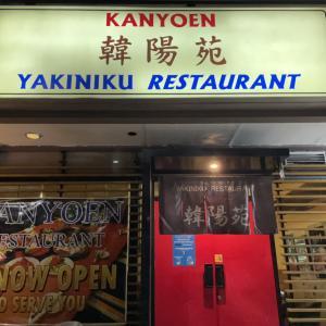 まるで日本の高級焼肉店!セブ島で高く絶品の焼肉を食べれる高価なレストラン〈韓陽苑〉