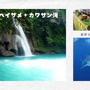 セブ島でジンベイザメと泳ぐ!【透明度抜群】の滝にも浴びながら満喫!在住者だからこそおすすめ出来る〈セブ島プチ旅プラン〉