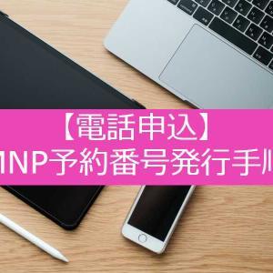 auから他社へ転出する際のMNP予約番号発行手順【電話申し込み】
