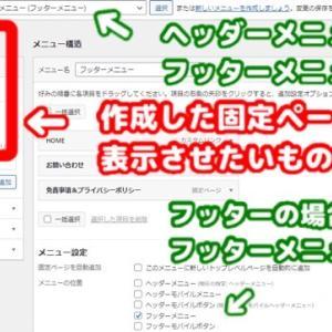 【WordPress】固定ページのリンクをフッターメニュー・サイドバーに設置する方法(画像付き)