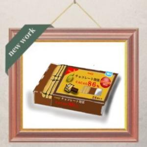 【チョコレート効果】cacao86%は意外と食べれた!!