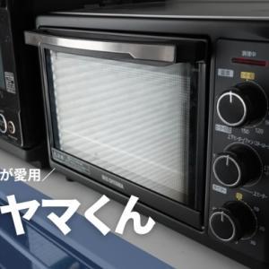 オーヤマくんをパティシエがレビュー|家庭用オーブンNo.1!!