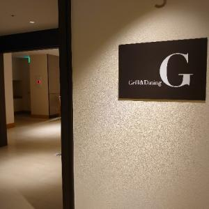 Grill & Dining G 南紀白浜 ディナー記(和歌山県白浜町)