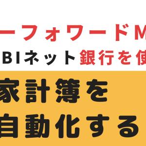 マネーフォワードMEと住信SBIネット銀行を使って家計簿を自動化する方法【同棲カップル】