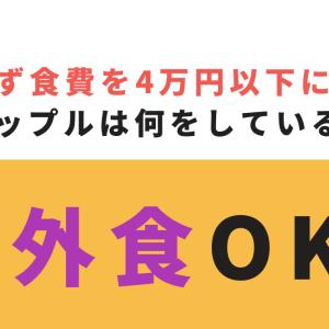 無理せず食費を4万円以下に抑える同棲カップルは何をしているのか?【節約のコツ】