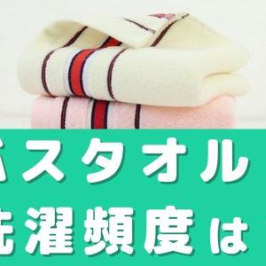 【バスタオル 洗う頻度】2人暮らしでバスタオルを洗う頻度は?何日使い回す?