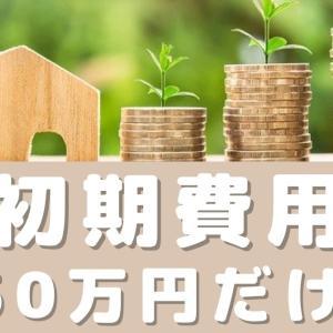 【実体験】1人暮らし→同棲の初期費用を50万円以下に収めた方法