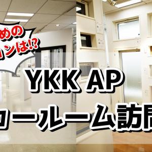 県民共済住宅 YKK APショールーム訪問‼窓の解説とおすすめなオプション紹介!