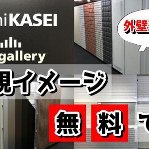 県民共済住宅で外壁をALCにするなら行きたい!旭化成建材ギャラリー訪問
