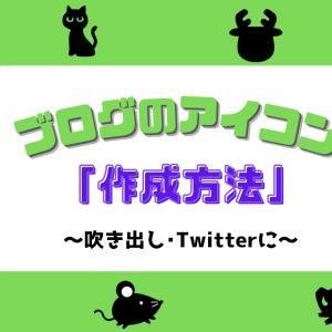 【ブログのアイコン作成方法】(友情出演有り)~吹き出し・Twitterに~