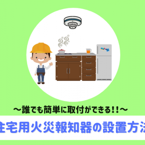 【お家の火災を未然に防ぐ】火災報知器(住宅用)の取付方法は簡単にできる!