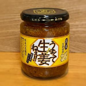 吾妻食品『うまくて生姜ねぇ!!』