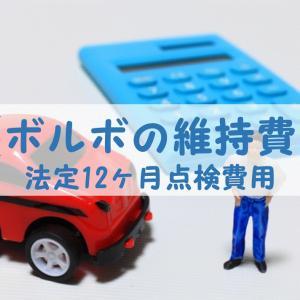 【ボルボの維持費】定期点検費用(法定12ヶ月点検)