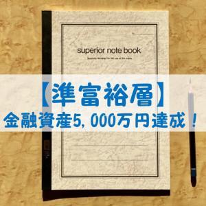 【準富裕層】一般サラリーマンが30代で金融資産5,000万円達成しました!