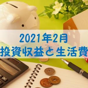 【家計簿公開】2021年2月の投資収益と生活費