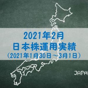 【保有銘柄公開】日本株の運用実績|2021年2月