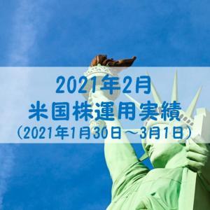 【ポートフォリオ公開】米国株の運用実績|2021年2月