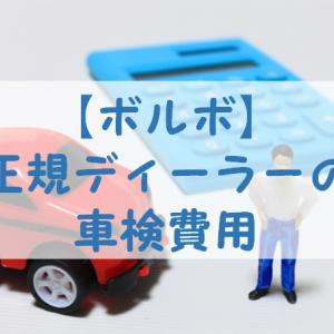 【ボルボ】正規ディーラーの車検費用