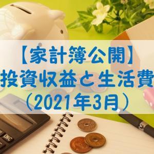 【家計簿公開】2021年3月の投資収益と生活費
