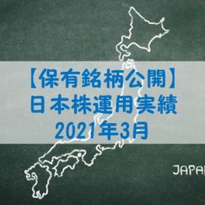 【保有銘柄公開】日本株の運用実績|2021年3月