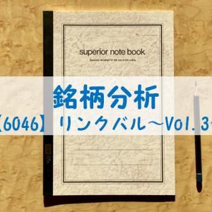 【6046】リンクバルの銘柄分析|vol.3