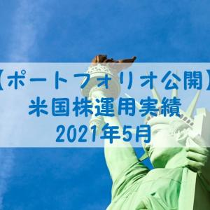 【ポートフォリオ公開】米国株の運用実績|2021年5月