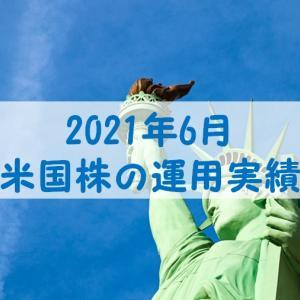 【ポートフォリオ公開】米国株の運用実績|2021年6月