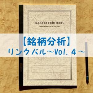 【銘柄分析】6046リンクバル|vol.4