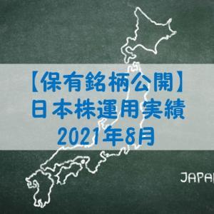 【保有銘柄公開】日本株の運用実績|2021年8月