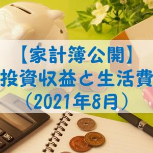 【家計簿公開】2021年8月の投資収益と生活費