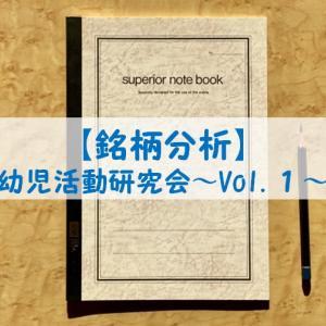 【銘柄分析】2152 幼児活動研究会|vol.1