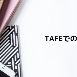 TAFEでの勉強