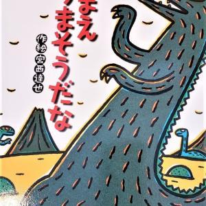 絵本【ティラノサウルスシリーズ】 『おまえうまそうだな』他 大人にもおすすめ! 泣けます‼