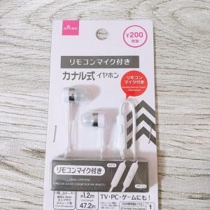 【ダイソー】200円リモコンマイク付きイヤホンは買いか?!コスパを検証!
