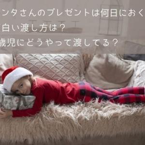 クリスマスプレゼントいつおく?いつ渡す?渡し方の面白いアイデアや3歳の子供の場合も紹介!