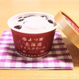 よつ葉 北海道アイスクリーム【あずき】