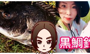 【黒鯛】一人で黒鯛デイゲーム☆
