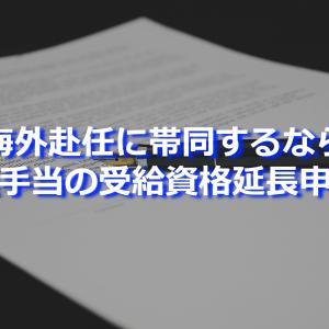 【失業手当の受給】海外赴任に帯同するなら受給期間延長申請を!
