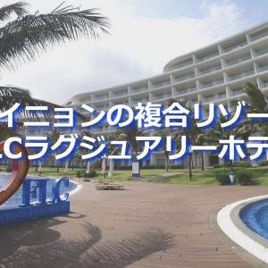 【宿泊レポ】クイニョンのリゾートホテル「FLC Luxury Hotel Quy Nhon 」