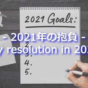 【2021年の抱負】少しずつでも、丁寧に、続ける