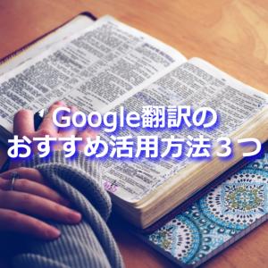 海外生活の必需品!Google翻訳のおすすめ活用方法3つ
