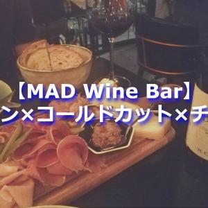 【MAD Wine Bar】デートに!ホームパーティーに!コールドカットのセットがおすすめ
