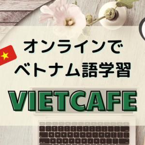 【VIET CAFE】オンラインベトナム語レッスン!おうちで無理せず続けられます
