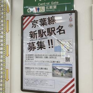2023年春開業予定の幕張新駅の駅名を募集中