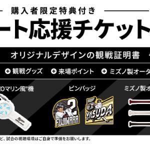 カープとの練習試合は引き分け&木製軟式バット付リモート応援チケットを発売