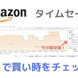 買い時はKeepaでチェック!Amazonタイムセールが本当にお得なのか確認しよう!