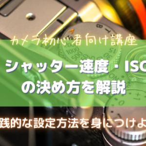 実践向け|F値・シャッター速度・ISO感度の決め方を解説|露出の三角形・カメラ初心者向け